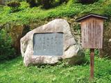 天武天皇の歌碑