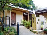一日文学散策館