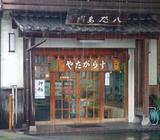株式会社 北岡本店