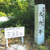 史跡・名勝 吉野山 丈六平