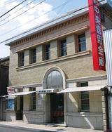 奈良中央信用金庫旧本店