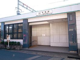 真菅駅|沿線さんぽ|日本のまほ...