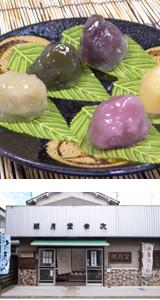 御菓子司 湖月堂(こげつどう)