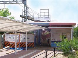 ファミリー公園前駅