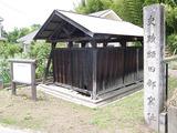 額田部窯跡