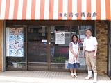 南田精肉店