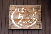 0805 五條市/泉澤 ちゑ子 さん