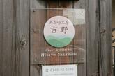 0901 大淀町/坂本 尚世 さん