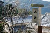 0902 明日香村/西田 弘之 さん