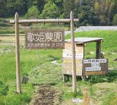 0906 奈良市/阿藤 鋭朗 さん
