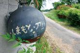 0908 橿原市/島本 芳伸 さん