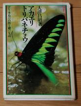 1001 山添村/大津 昌昭 さん
