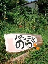 0809 大宇陀/櫻井 直樹 さん 久保 亜希子 さん