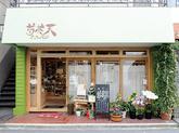 1205 都祁村/伊川健一 さん