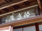 1303 椿寿庵/戸尾 早希 さん