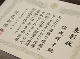 1304 野迫川村/俊成 輝子さん