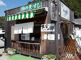 1311 桜井市/大前 英二 さん 真美 さん