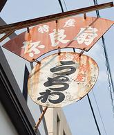 1508 奈良市/池田 匡志 さん