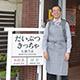 和紅茶専門店「大仏汽茶」運営 Artsplaza(アーツプラザ株式会社) 古屋 研一郎さん